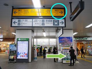 稲毛駅改札